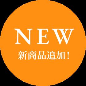NEW 新商品追加!