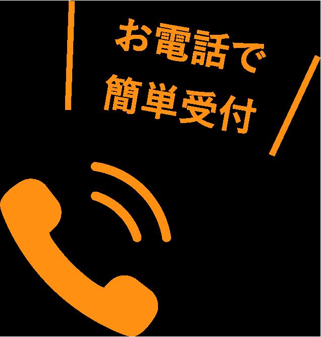 お電話で簡単受付