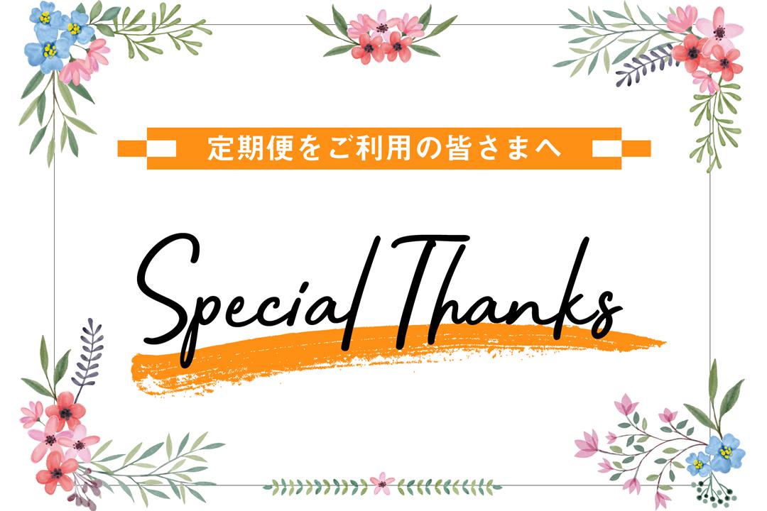 【定期特典】日ごろのご愛顧に感謝を込めて、特別なプレゼント中