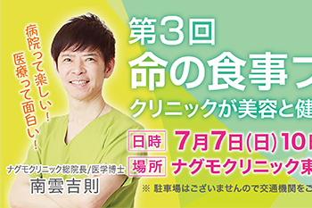 【予告】7月7日(日)、第3回 命の食事フェア2019 に出展します。