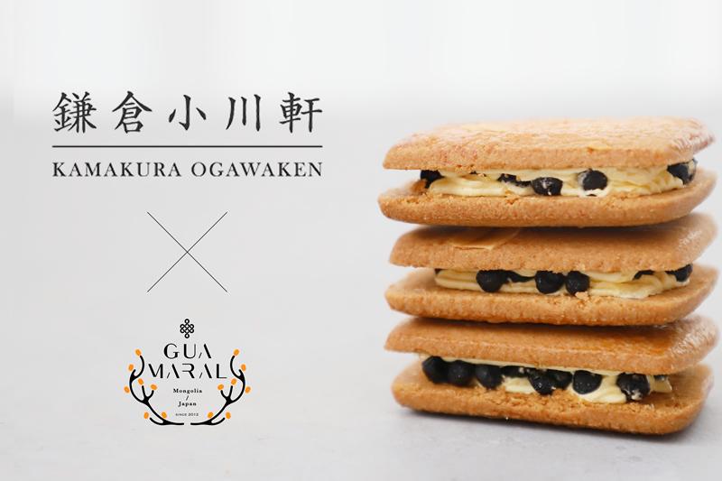 鎌倉小川軒×GUAMARAL