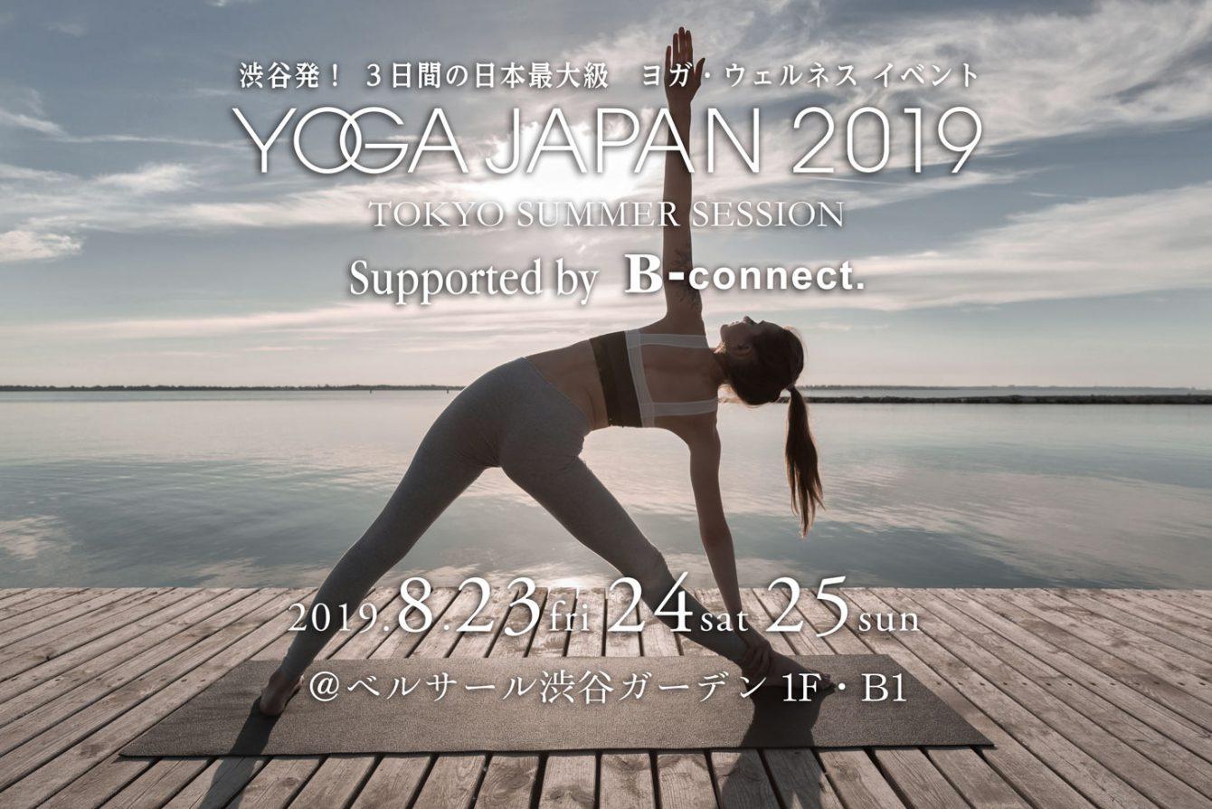 【予告】8月23~25日の3日間『YOGA JAPAN 2019』に出展します。