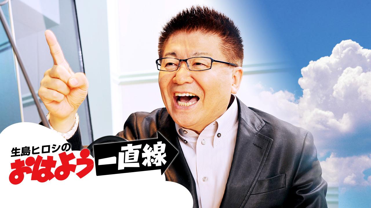 シーベリージュースがTBSラジオ『生島ヒロシのおはよう一直線』で紹介されました!