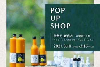 POP UP SHOP開催|3/10-16伊勢丹新宿